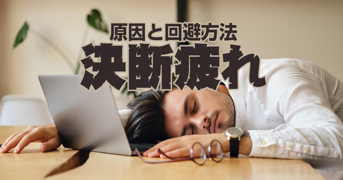 現代病ともいえる決断疲れ。その原因と7つの回避方法をチェック!