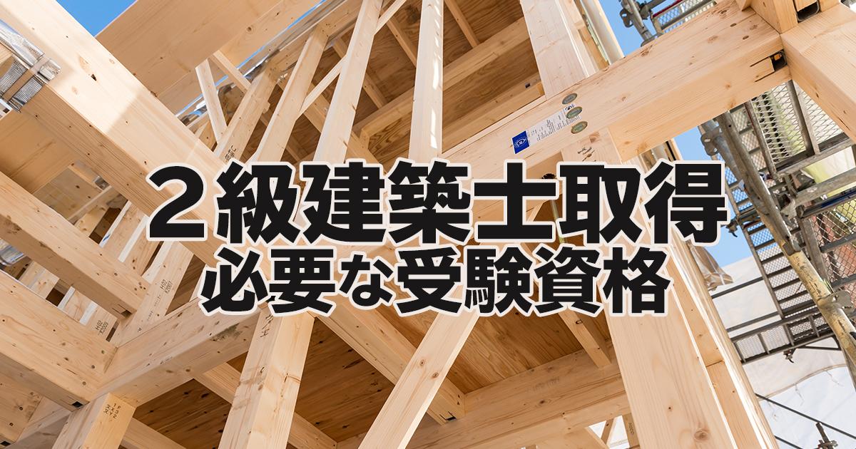 2級建築士取得に必要な受験資格とは?