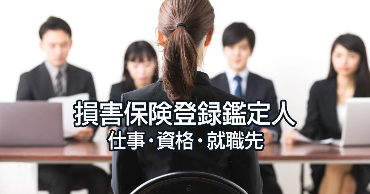 「損害保険登録鑑定人」の仕事・資格・就職先を詳しく解説
