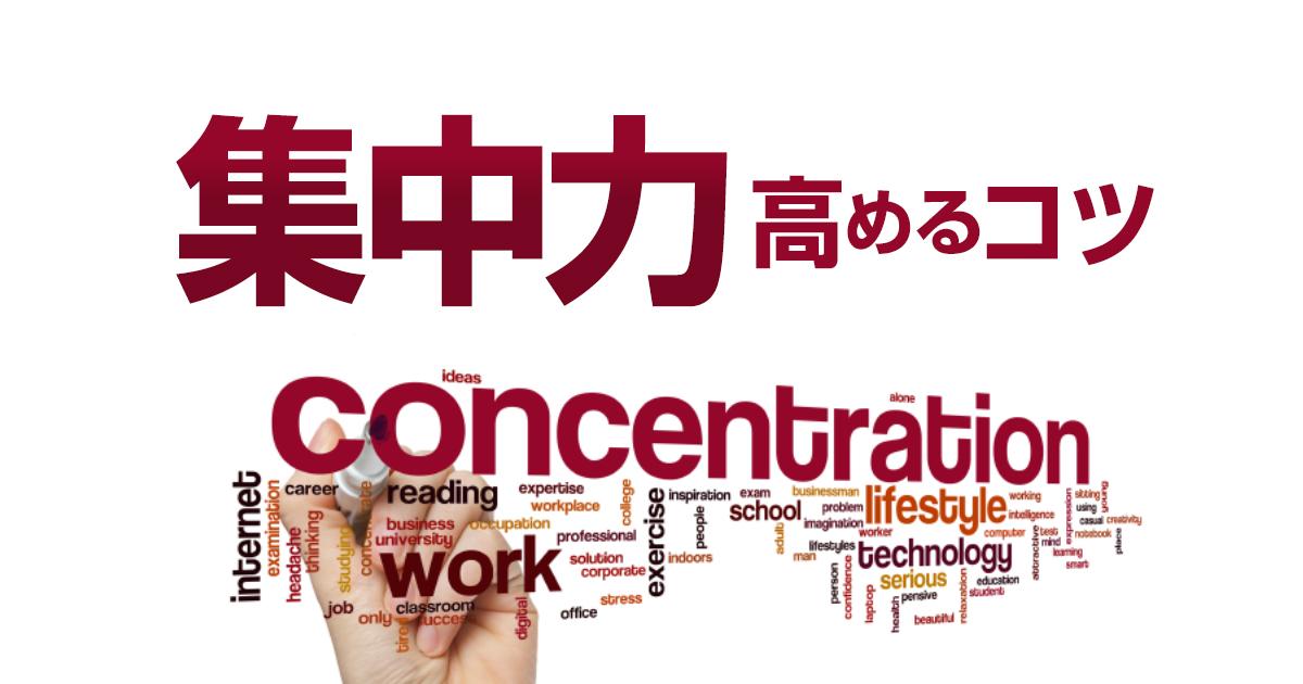 集中力を高めるコツは?集中力を下げる要因、上げる要因を徹底紹介!