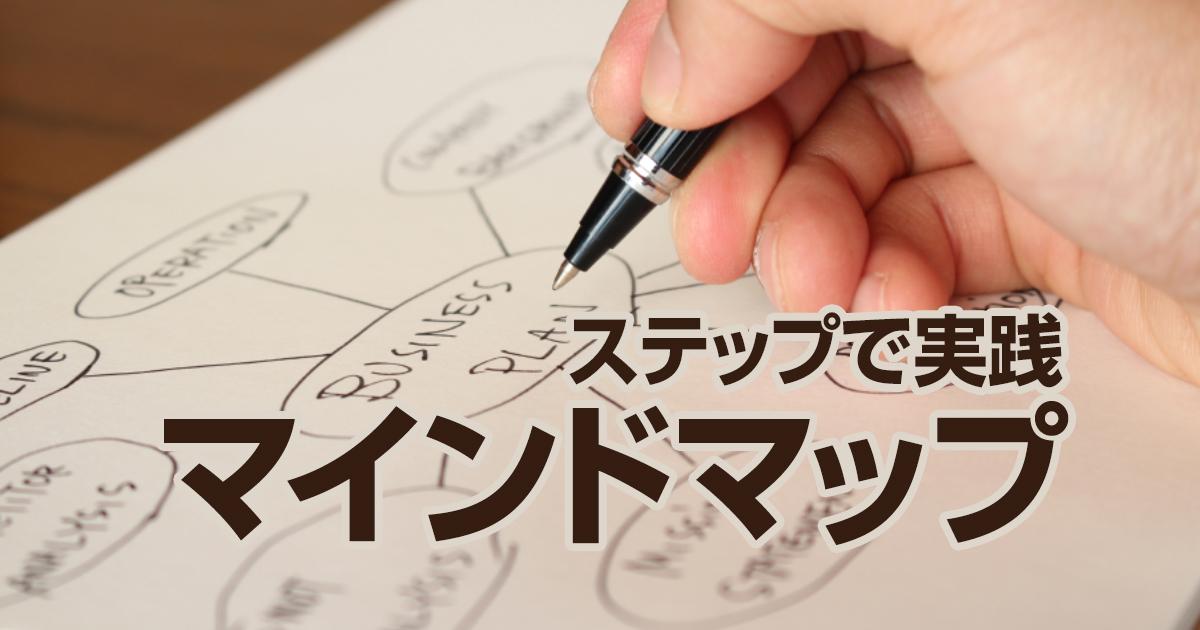 アイデアが出まくるマインドマップ?5つのステップで実践しよう!