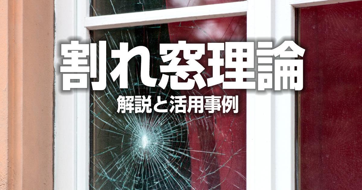 割れ窓理論とは?意外と活用されている理論の解説と3つの活用事例