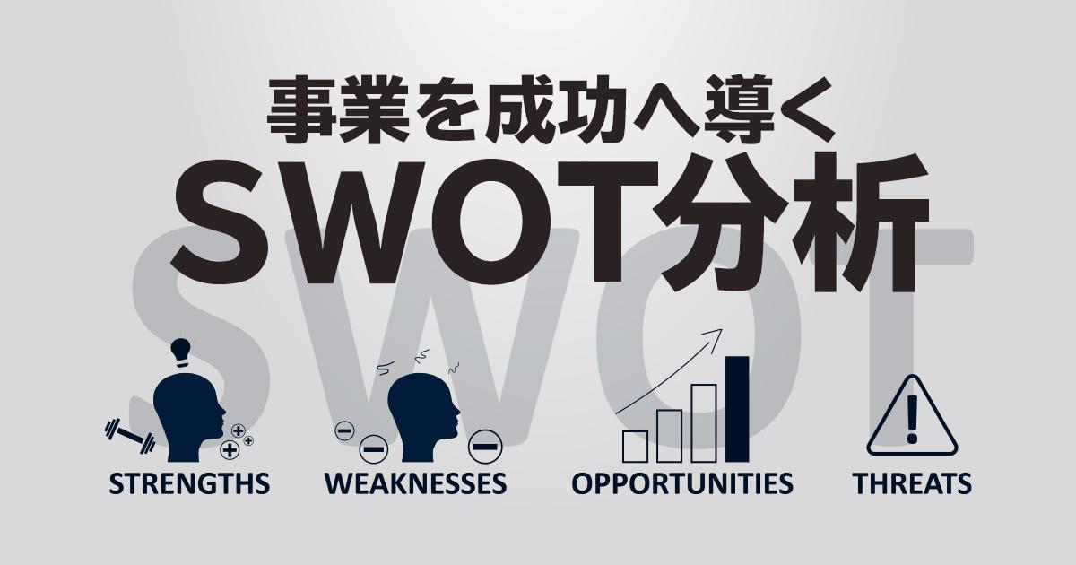 事業を成功へ導く方針をどう決めるか?SWOT分析の活用法を紹介します