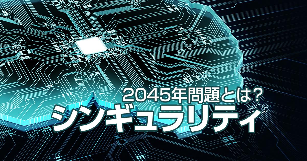2045年問題とは?シンギュラリティについての理解を深めよう!