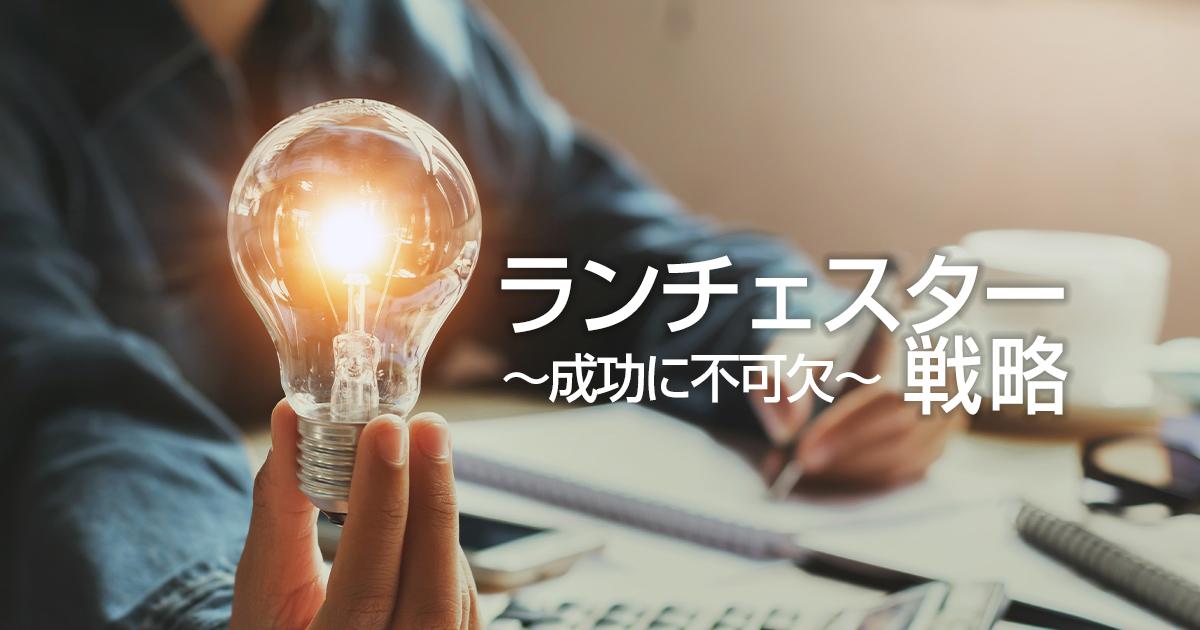 lanchester-strategy-zigyouseikou-senryaku